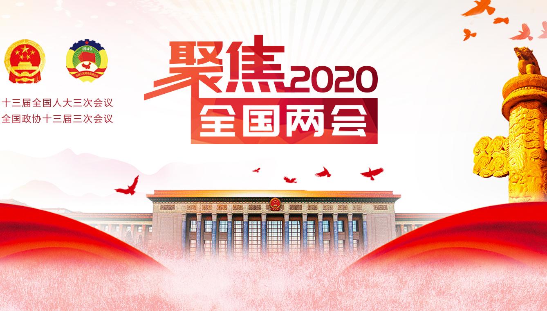 聚焦2020全国两会