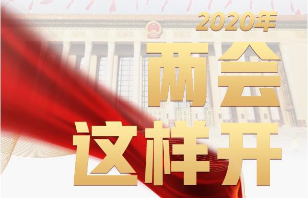 图解两会数字:2020年两会这样开