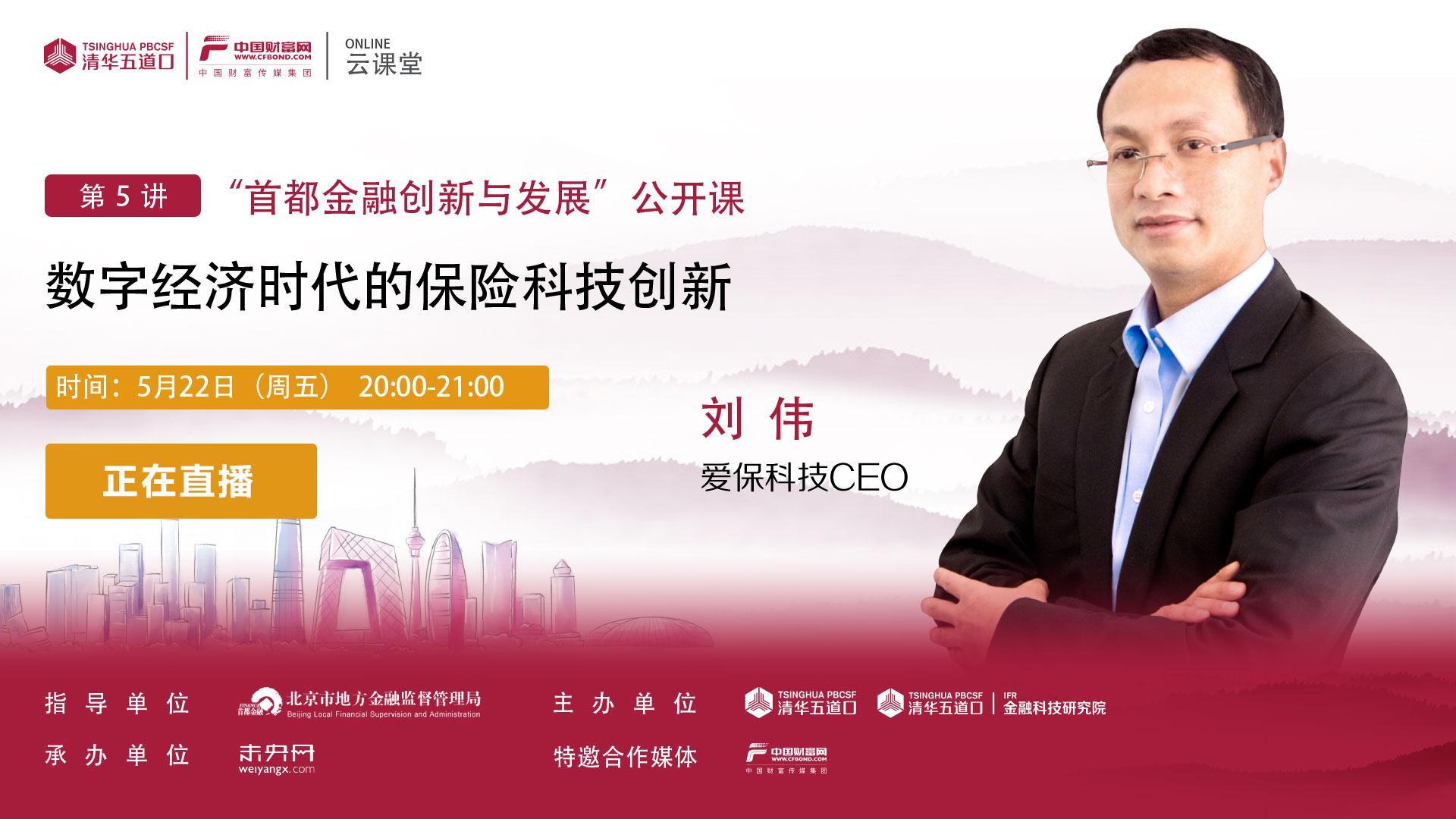 刘伟:数字经济时代的保险科技创新