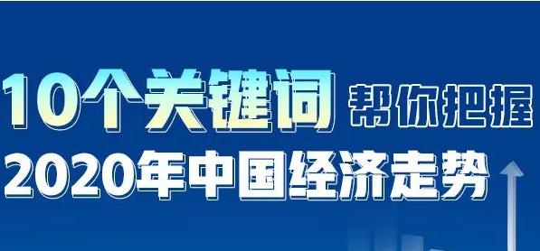 10个关键词帮你把握2020年中国经济走势