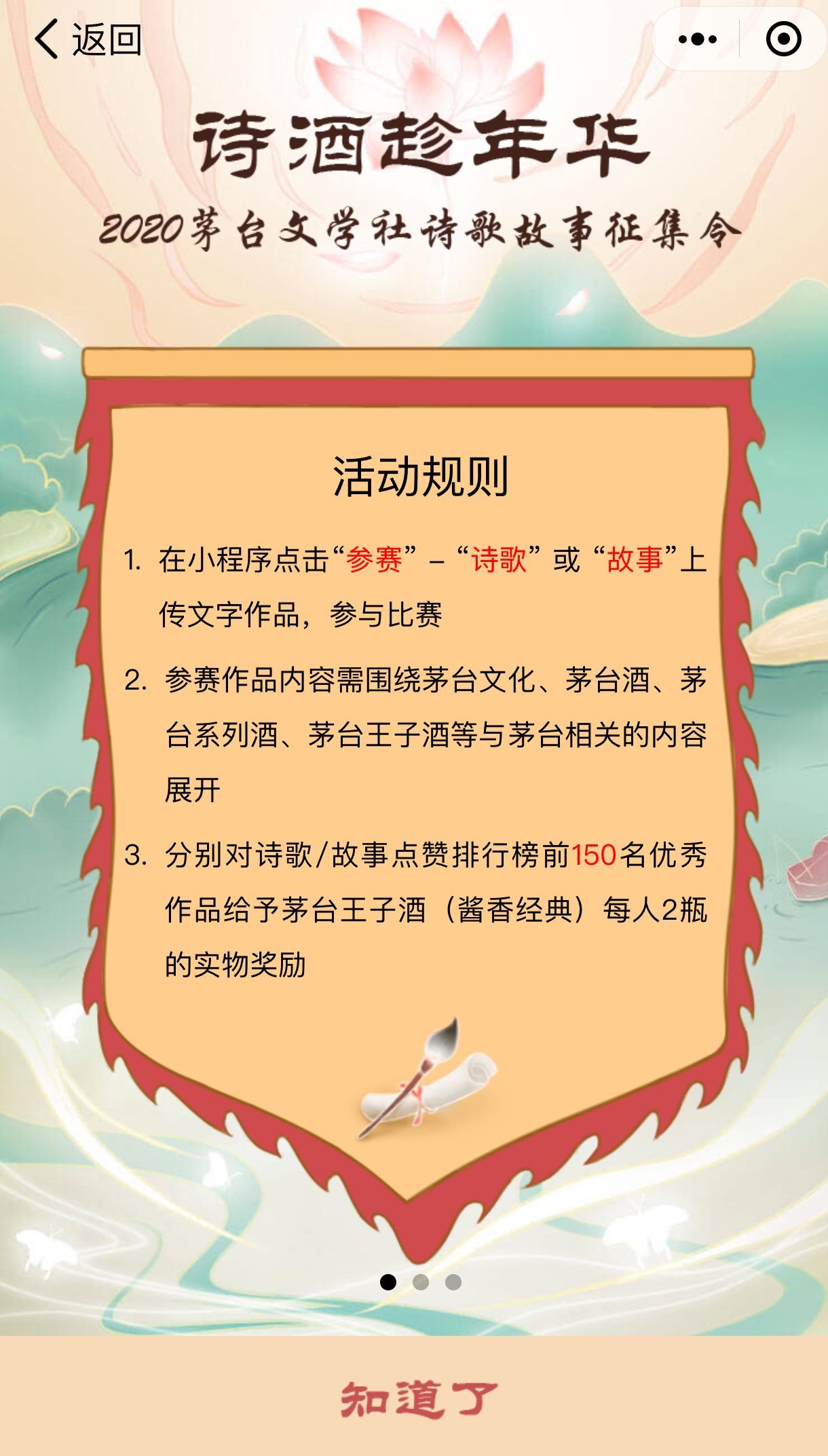 """诗酒趁年华!2020""""茅台文学社""""诗歌故事征集启动"""