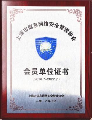 上海兴动加入上海市信息网络安全管理协会