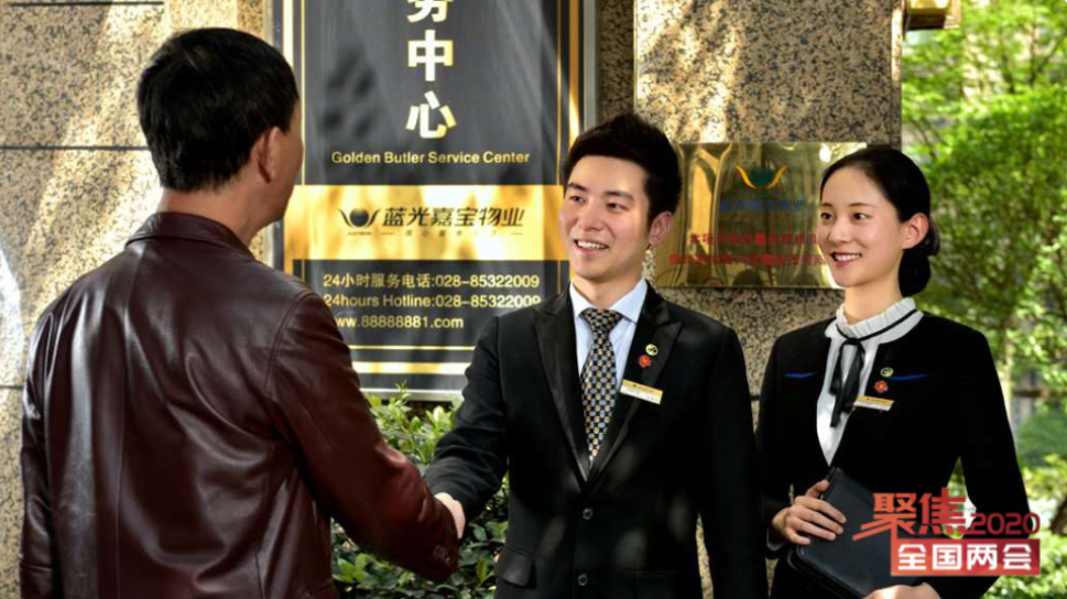全国人大代表杨铿建议:大力发展智慧物业