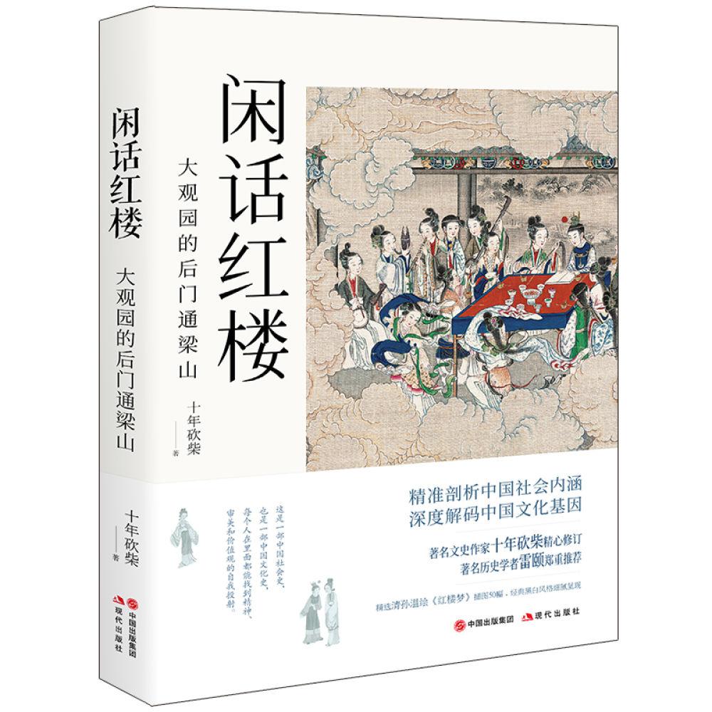 《闲话红楼:大观园的后门通梁山》:重新审视中国社会和中国文化