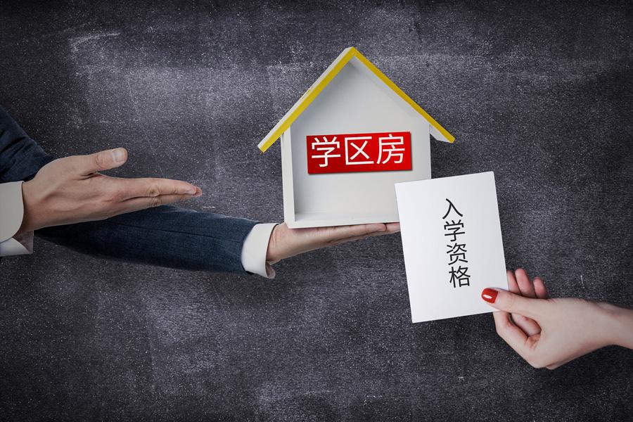 學區換房趨冷 北京二手房市場成交量高位回落
