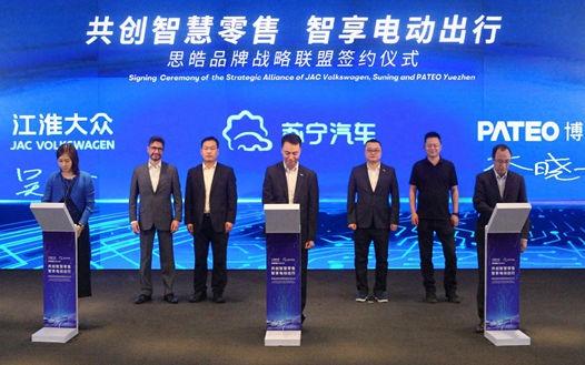 江淮大众、苏宁汽车、博泰悦臻合作探索智慧零售