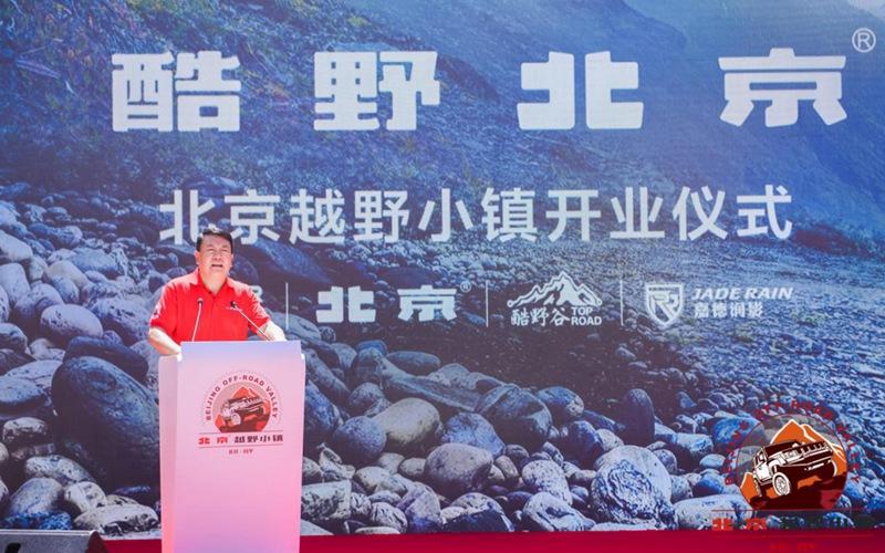 北京®越野小镇打造首都城市新名片
