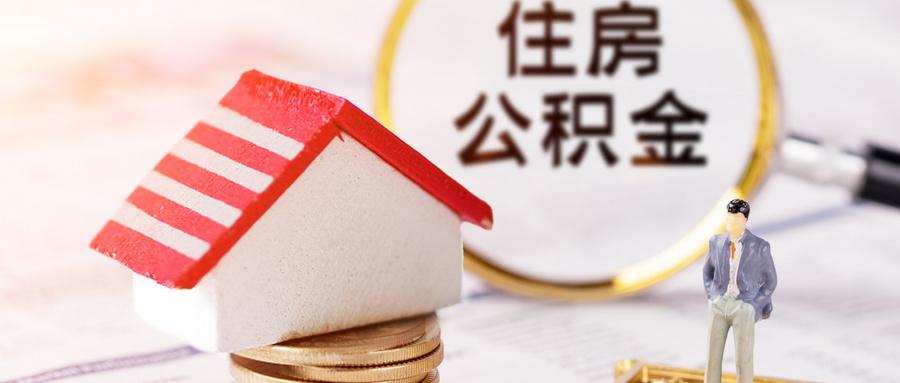 逾50城調整住房公積金繳費基數