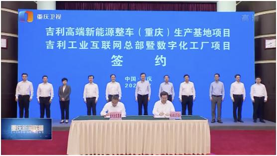"""助力建设""""智造重镇""""""""智慧名城"""" 两江新区与吉利控股集团正式签署战略合作协议"""
