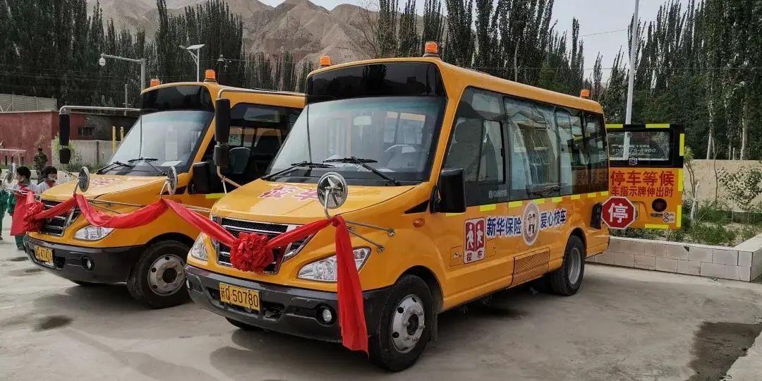 助力精準扶貧 新華保險向新疆依其拜勒提村捐贈校車
