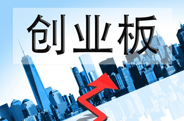 创业板试点注册制IPO发行与上市指南发布