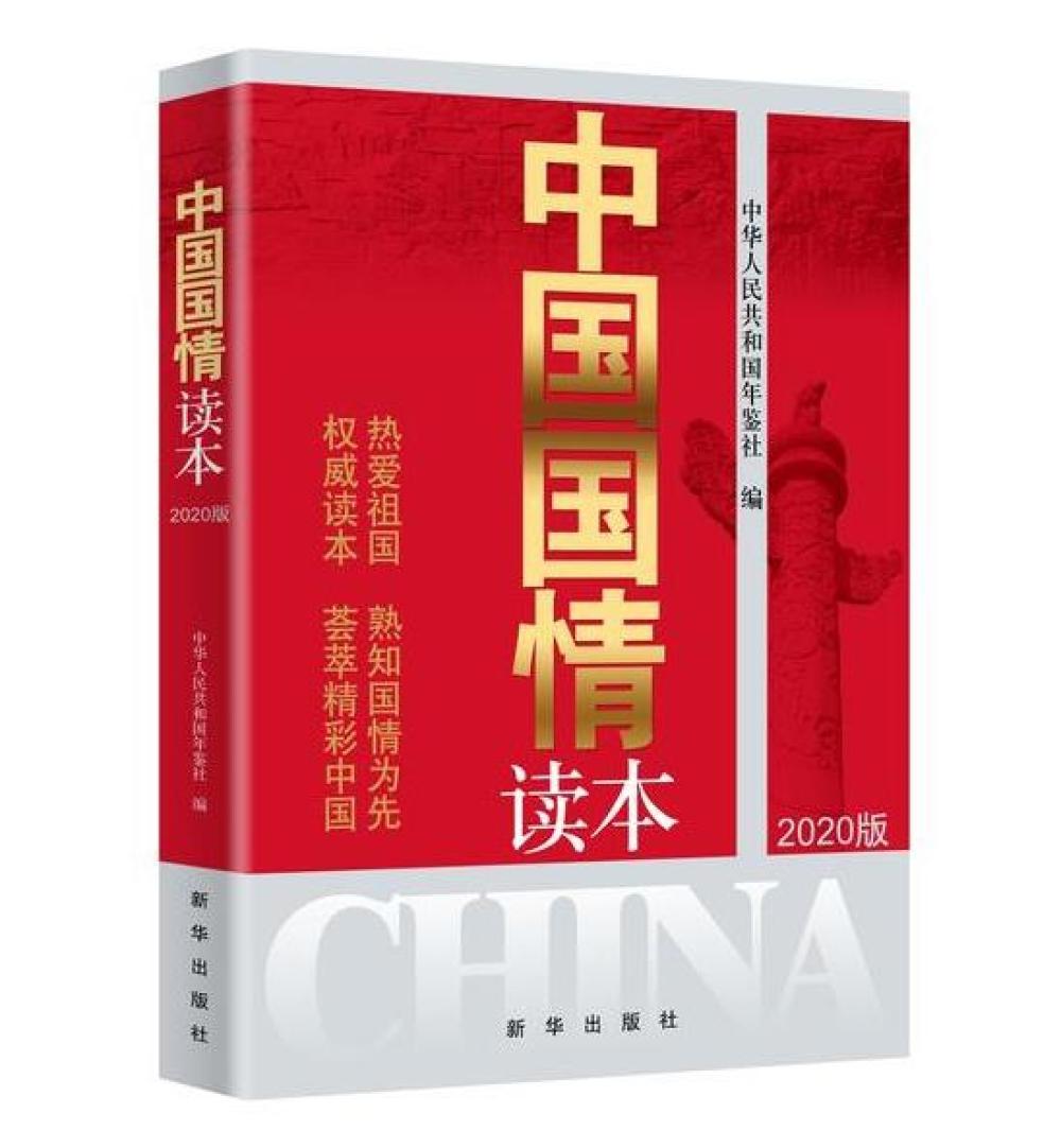新華出版社年中盤點:用好書完成時代精神(時政篇)