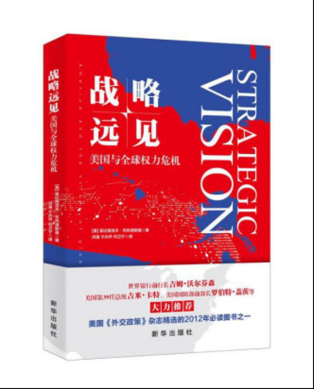 新华出版社年中盘点:用好书完成时代精神(社科篇)