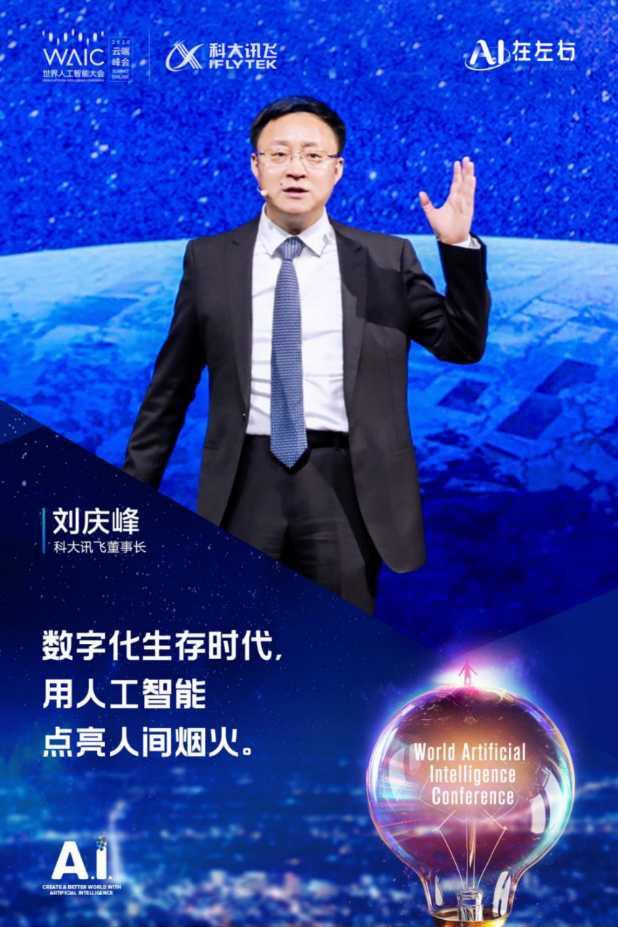 科大讯飞刘庆峰:未来十年是人工智能的新十年