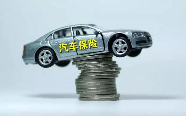 银保监会重磅发文,车险迎大变革,保额大幅提高