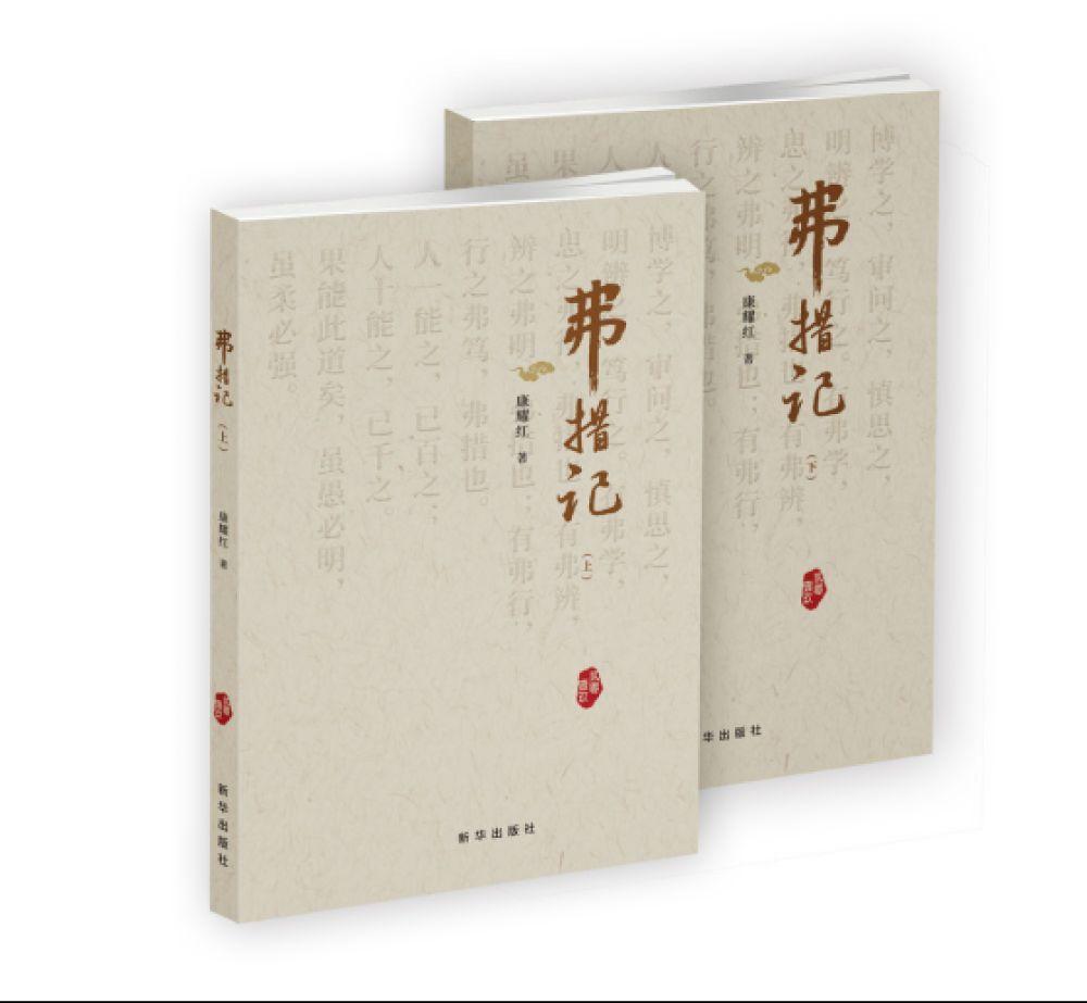 《弗措记》:一本博识洽闻、研精竭虑的好书