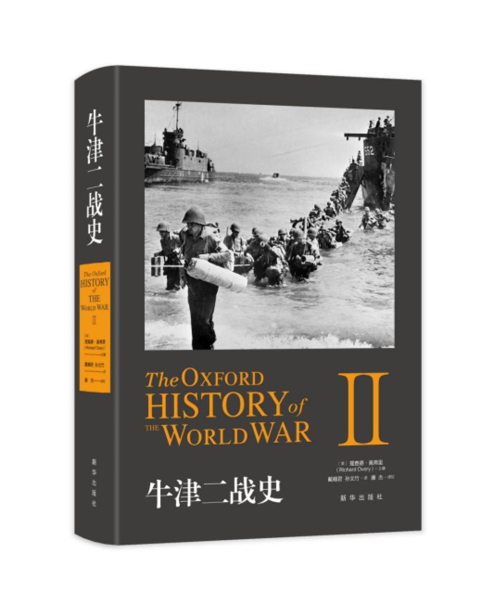 新华经典《牛津二战史》:顶级历史学家重新审视二战