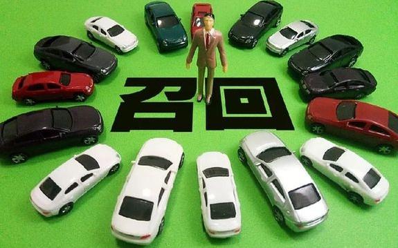 汽车召回常态化 缺陷产品零容忍
