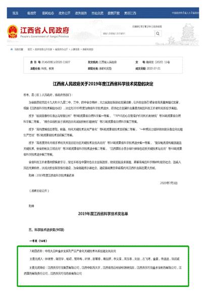 济民可信集团荣获江西省科学技术进步一等奖