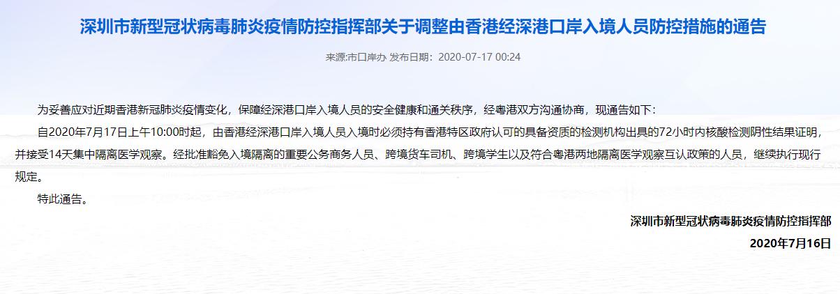 今日起由香港經深港口岸入境須持核酸證明