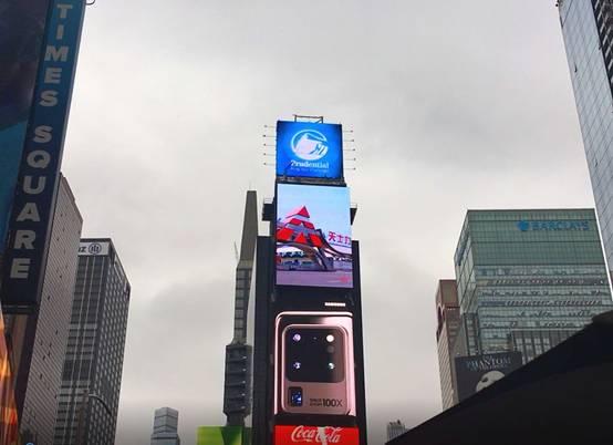 天士力公益宣传片登陆美国纽约时报广场中国屏 绽放中国企业社会责任担当与抗击疫情风采