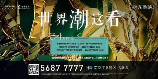 世界潮 龙池映丨南京又一湖居艺术中心明天公开,惊喜好礼等你来