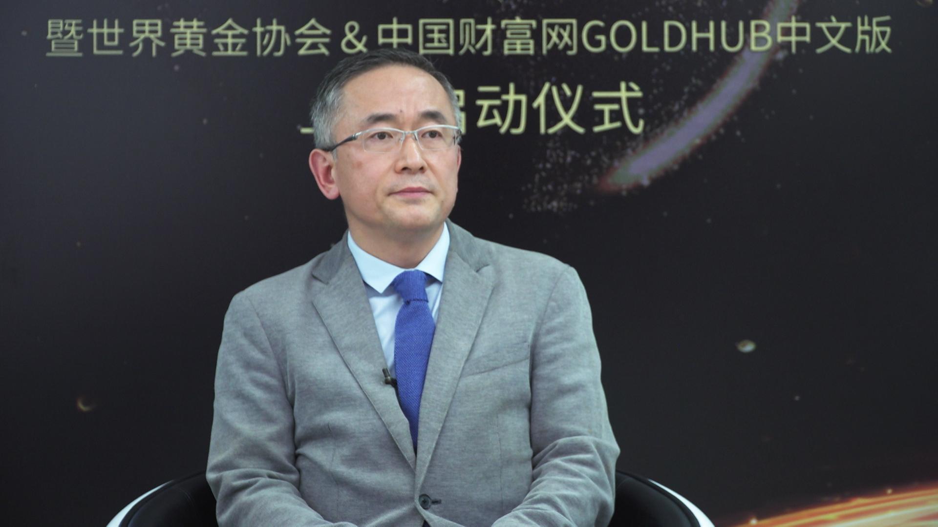 王立新:黄金具有长期配置价值