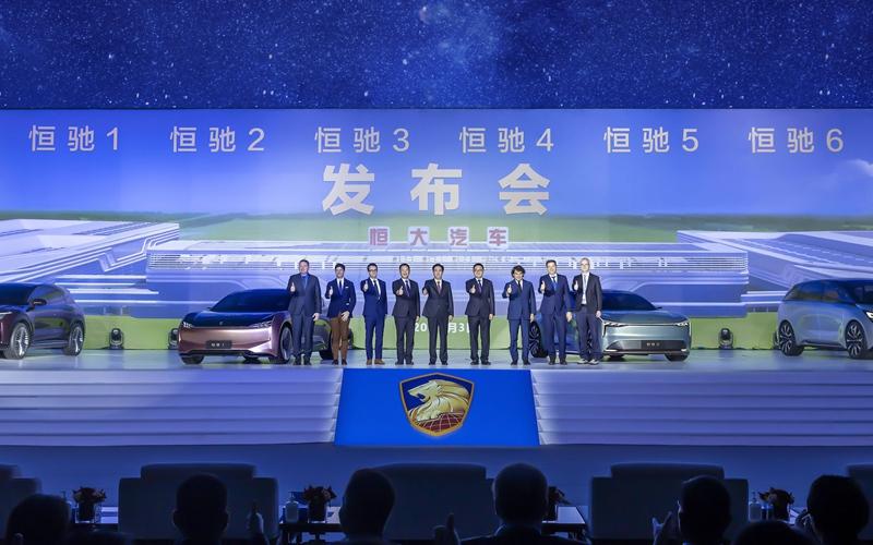 """恒大汽車發布""""恒馳""""品牌首期六款車型"""