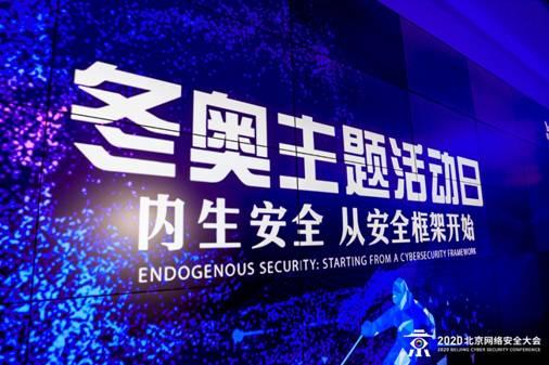 BCS冬奥主题活动日:奥运网络安全成全球关注焦点