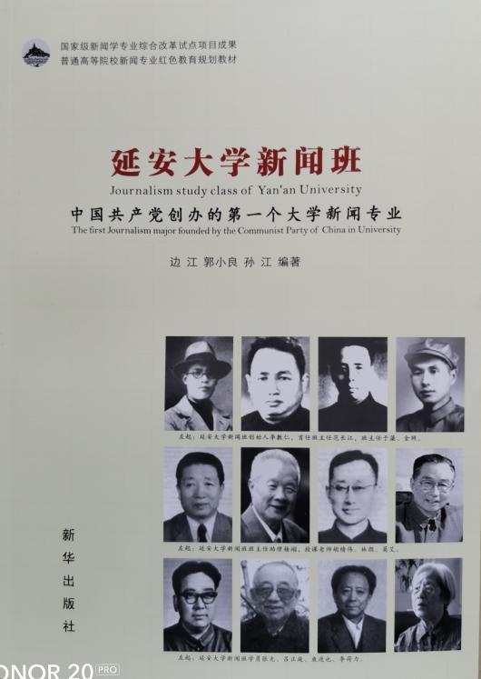 《延安大学新闻班:中国共产党创办的第一个大学新闻专业》一书出版