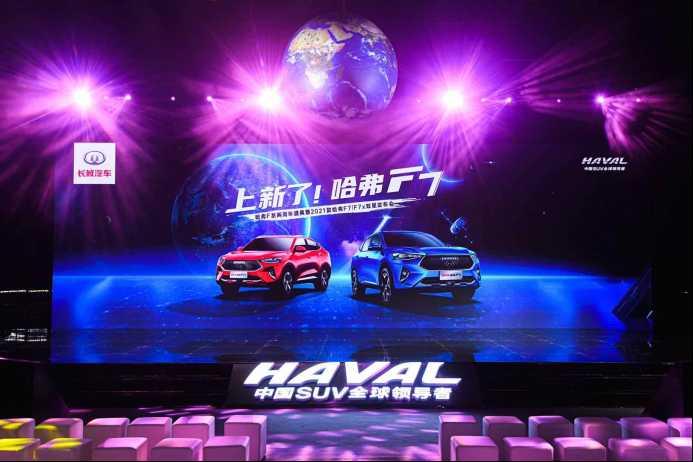 2021款哈弗F7/F7x双星上市 引领自主品牌向上突破