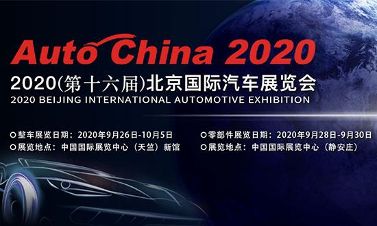 2020北京车展