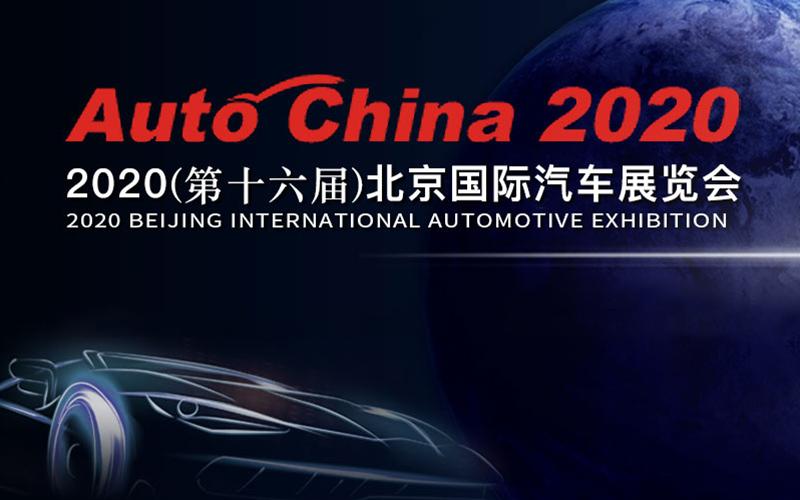 专题丨2020(第十六届)北京国际汽车展览会