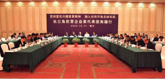 月星集团十一年援疆成果获上海市代表团肯定