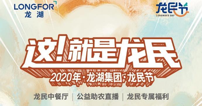 秀厨艺 当主播!2020南京龙湖龙民节火热报名中