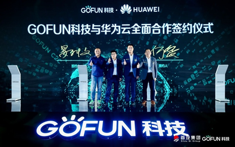 GOFUN科技赋能汽车产业链共享共建