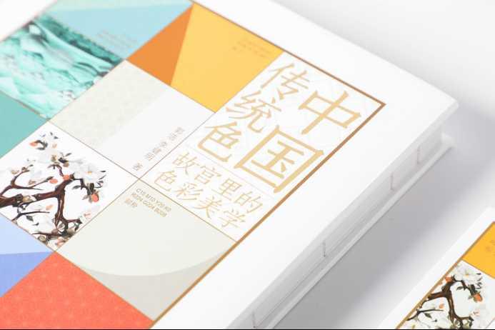 大美中國色:為古典文學涂上顏色