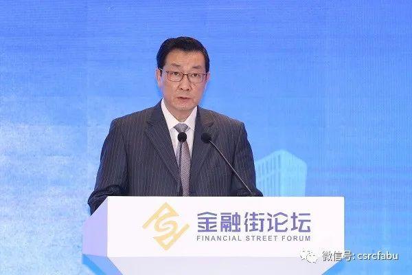 李超副主席在2020金融街論壇年會分論壇上的致辭