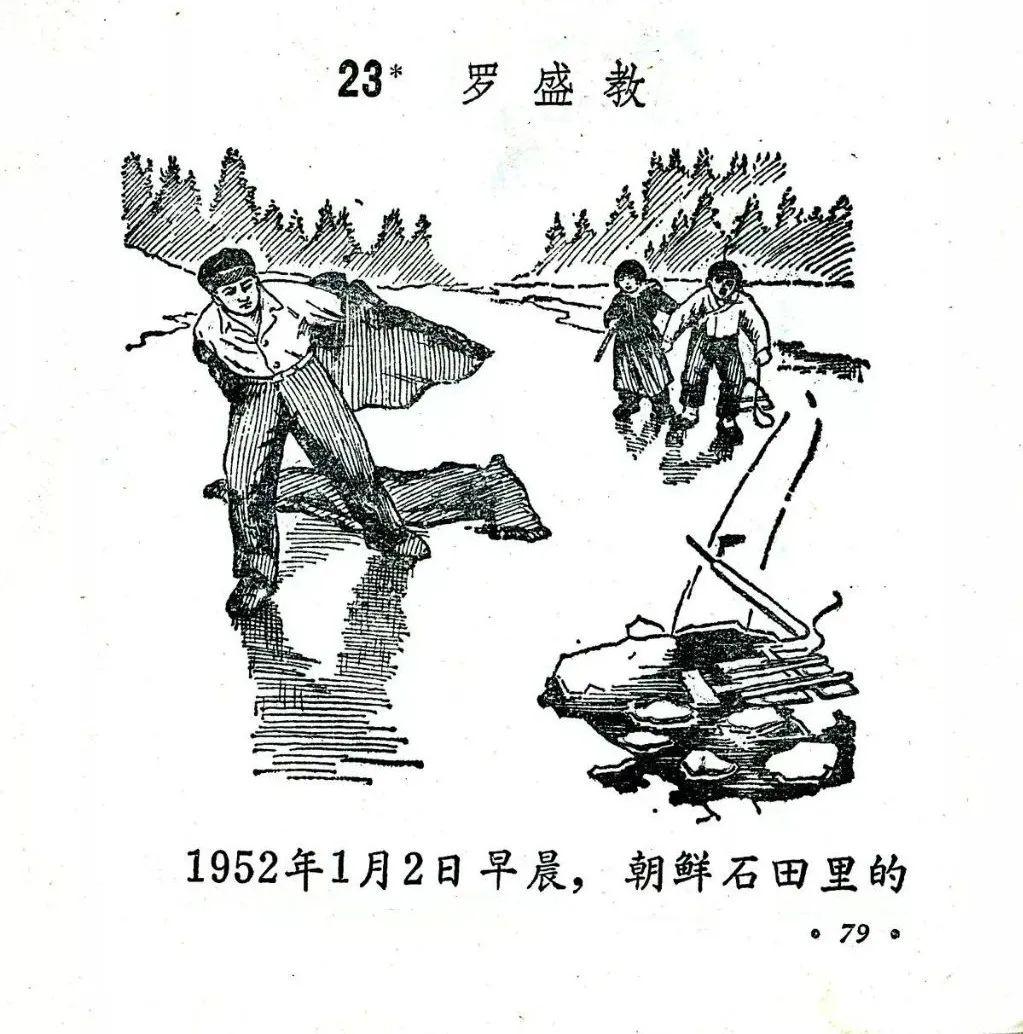 几代人读过的那些课文,由新华社记者在朝鲜战场写就