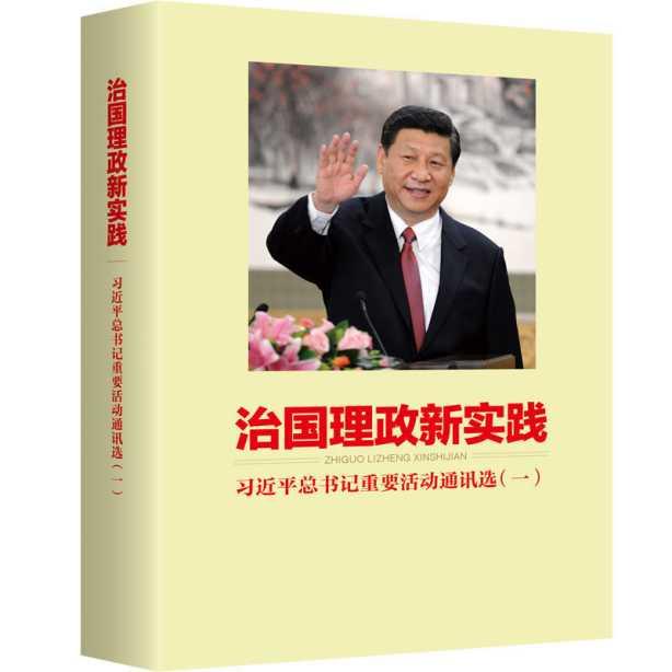 探求全球经济治理新途径——习近平主席出席二十国集团领导人第九次峰会侧记