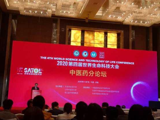 第四屆世界生命科技大會中醫藥分論壇在濟南舉行