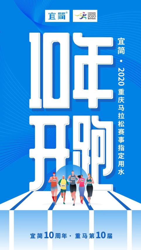 """宜简助阵2020重庆马拉松赛事 """"宜""""起十年开跑"""