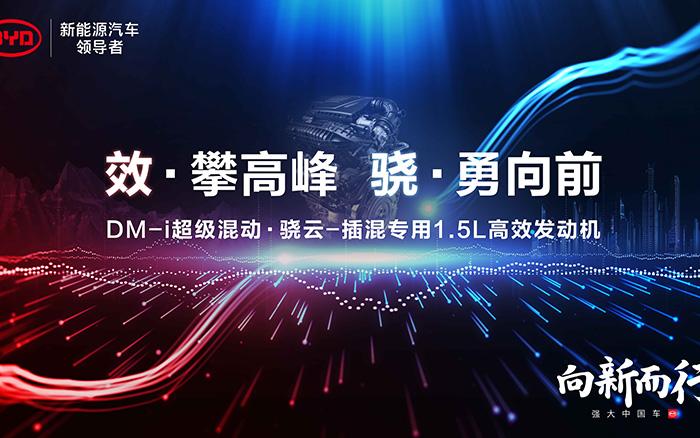 比亚迪发布插混专用1.5L发动机 DM-i平台开辟新蓝海