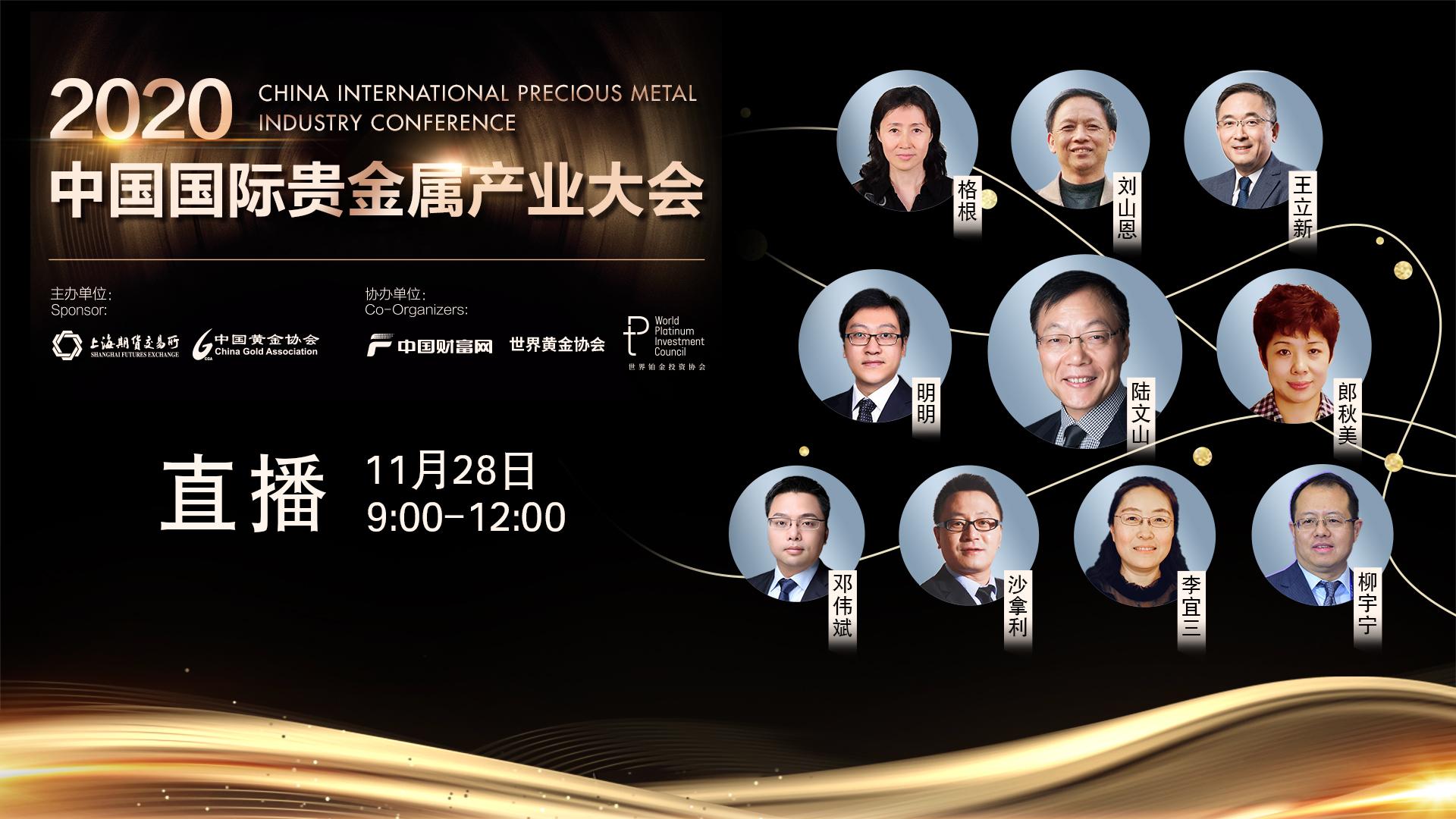 2020中国国际贵金属产业大会