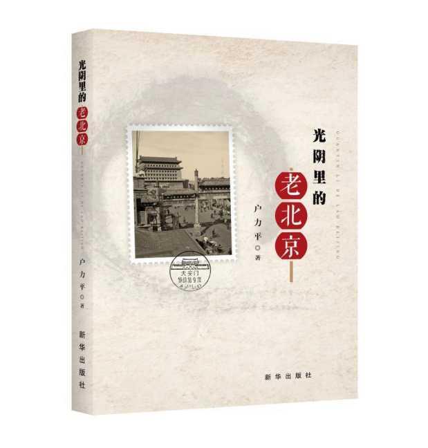 《光阴里的老北京》丨汤显祖与北京的渊源