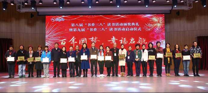 """第八届""""书香三八""""读书活动颁奖典礼暨第九届活动启动仪式在京举行"""