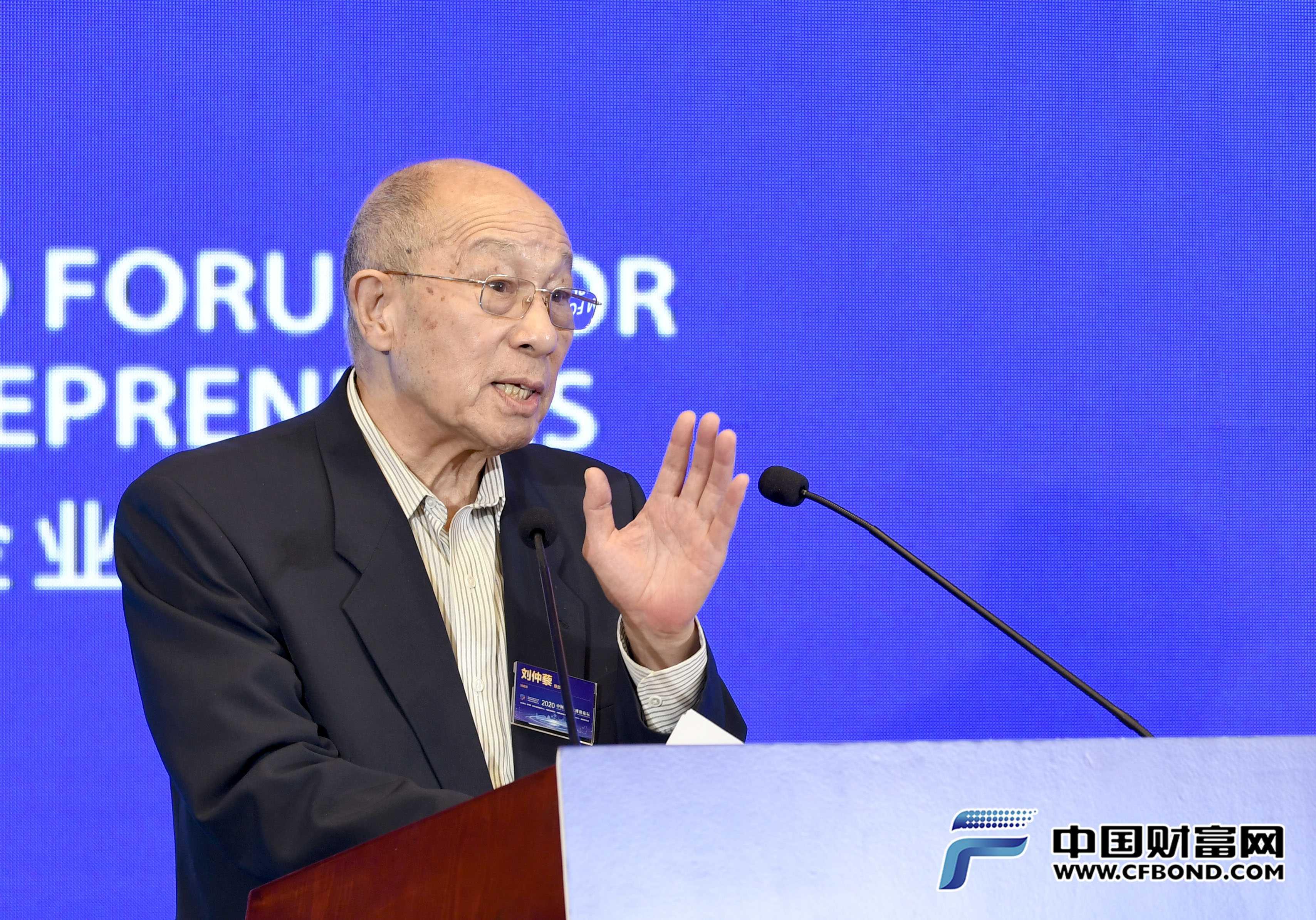 财政部原部长刘仲藜发表主旨演讲