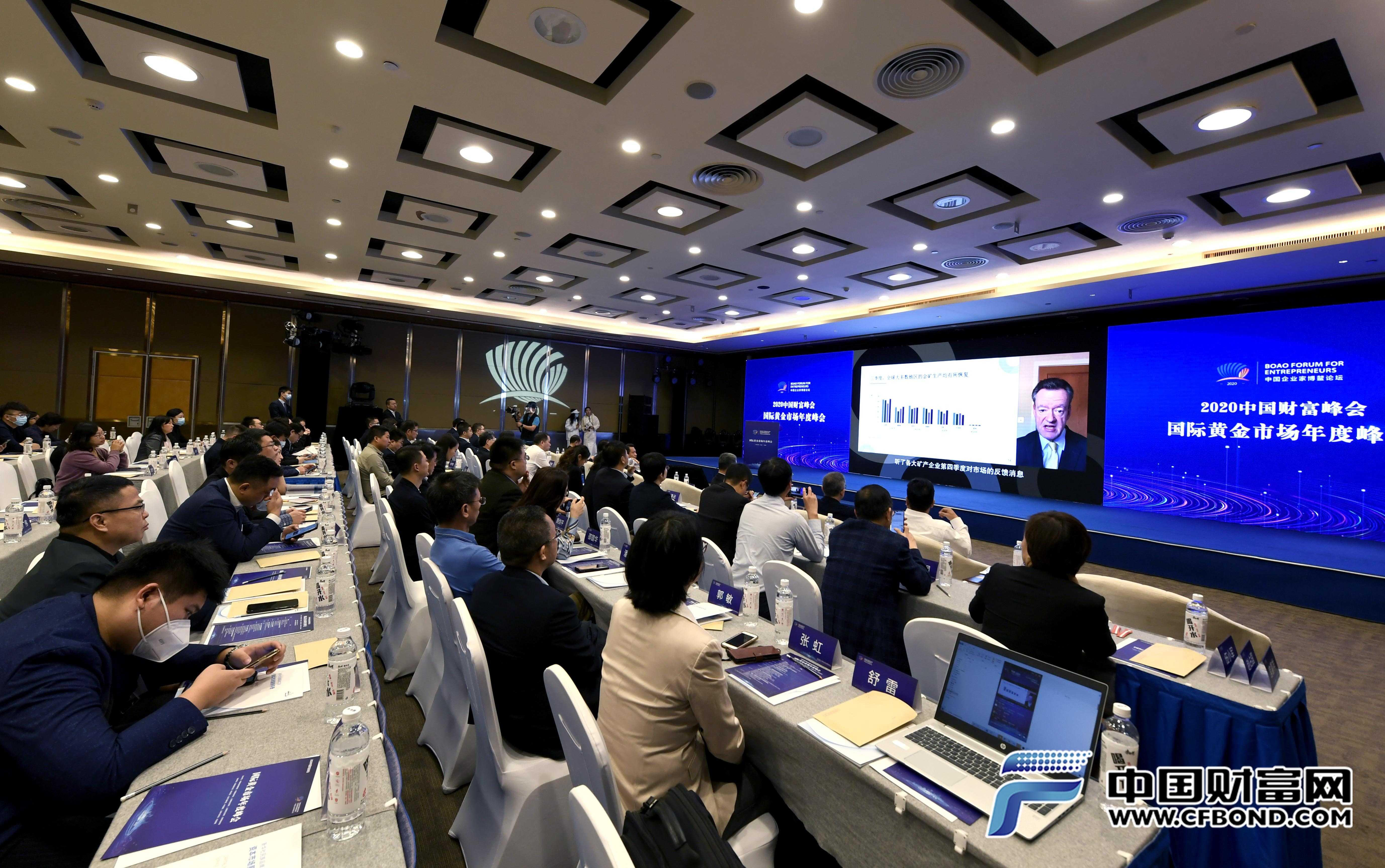 2020中国企业家博鳌论坛国际黄金市场年度峰会会场全景