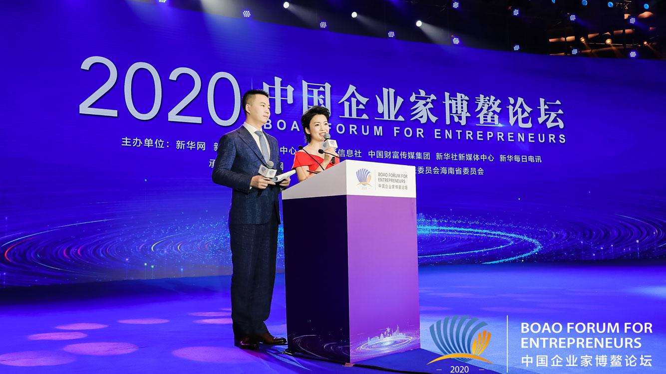 2020中国企业家博鳌论坛开幕式现场
