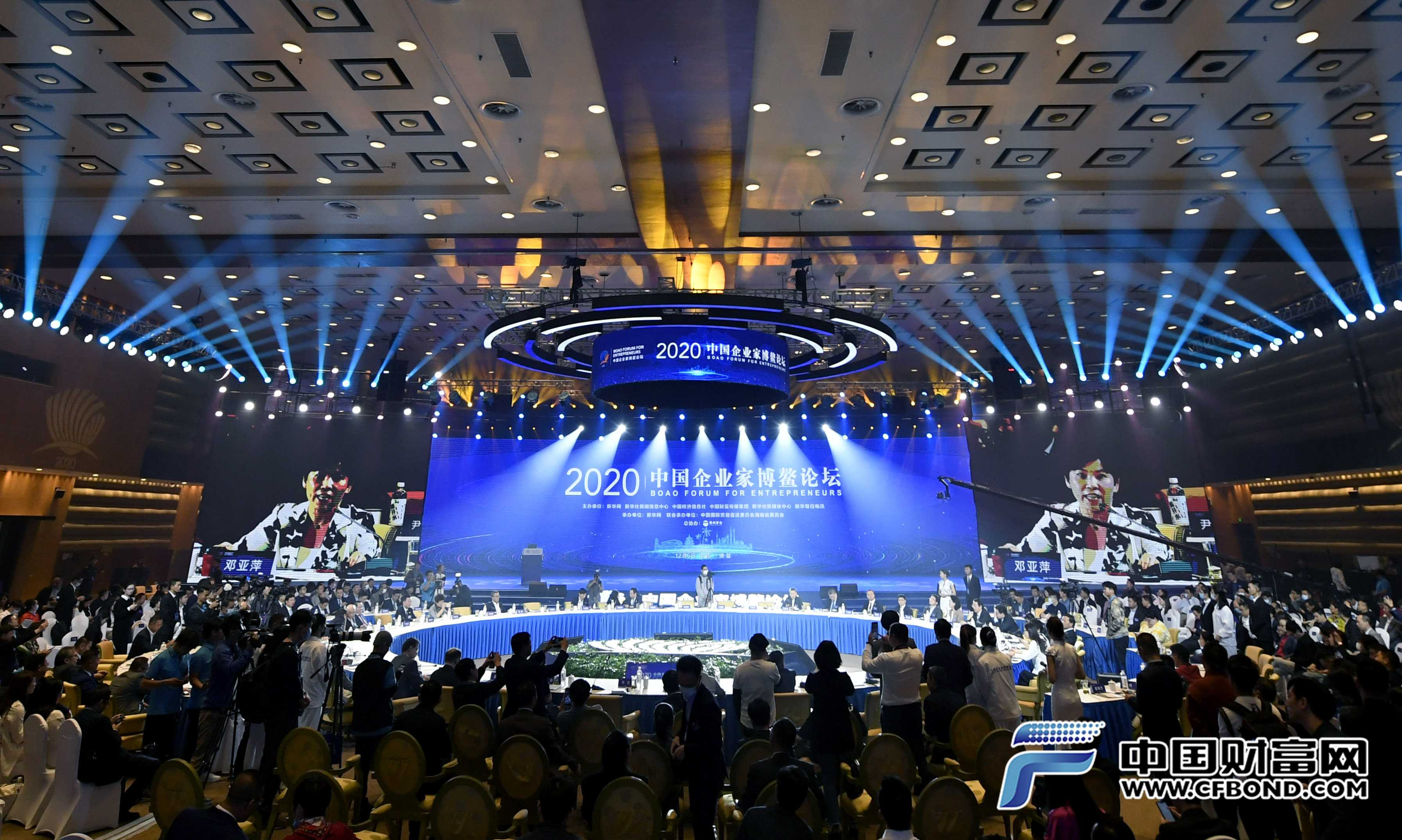 2020中国企业家博鳌论坛会场